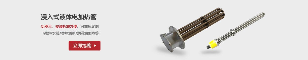 液体电加热管