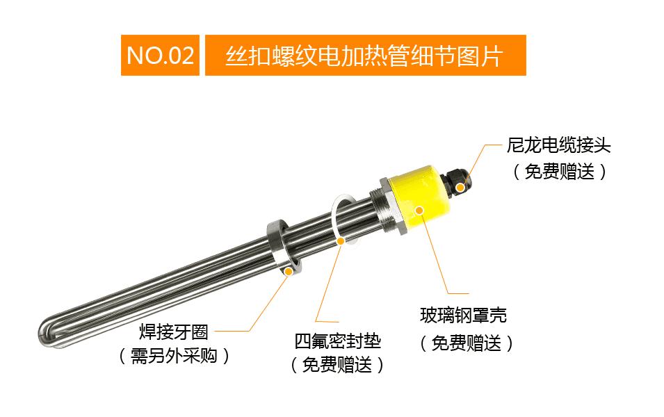 封闭式油槽丝扣电加热管细节图片