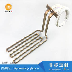 油炸锅扁形電加熱管