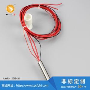 16mm單頭電加熱管